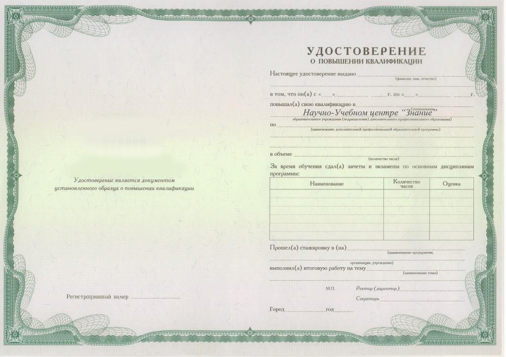 Выдаваемые документы НУЦ Знание Удостоверение о повышении квалификации