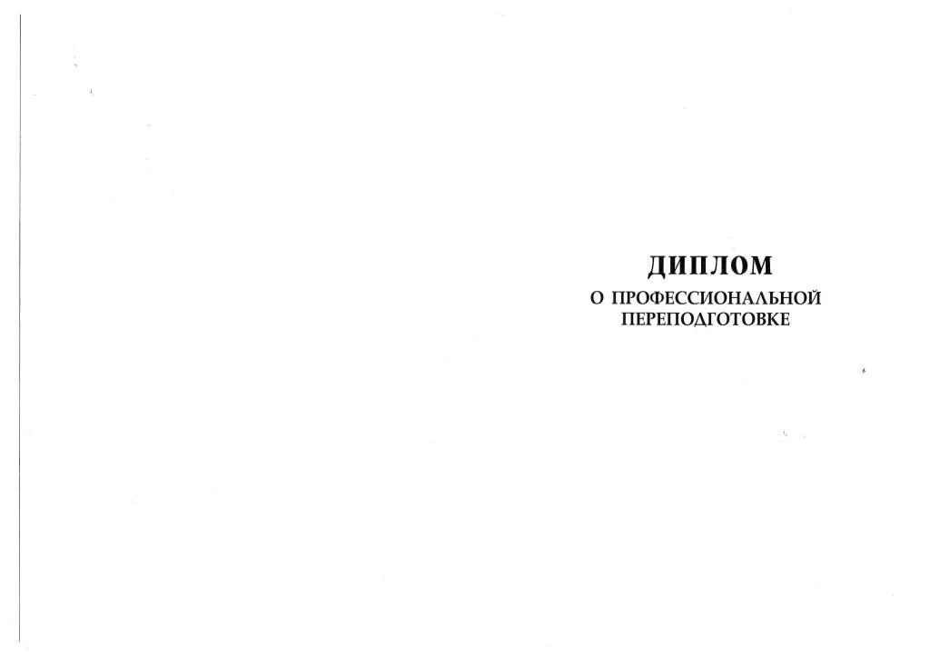 Выдаваемые документы НУЦ Знание Диплом о профпереподготовке