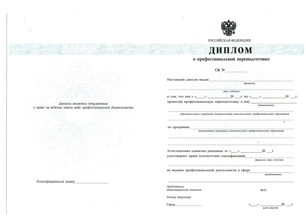 Выдаваемые документы НУЦ Знание Диплом о профпереподготовке страница