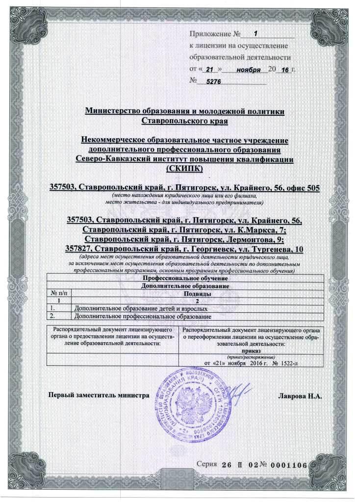 заявление на заделку межпанельных швов образец