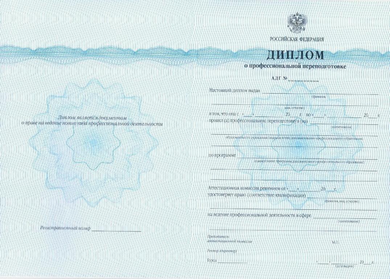 диплом о профессиональной переподготовке образец фото